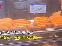 黑龙江日报发文为雪乡喊冤