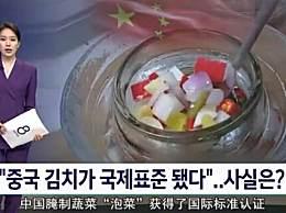 韩国政府回应泡菜标准 泡菜宗主国的耻辱