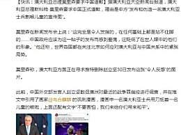澳大利亚总理要求中国道歉