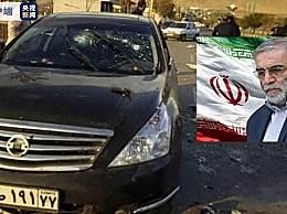 伊朗核科学家遭远程自动机枪射击