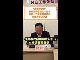 上海离婚登记预约将改为申请预约