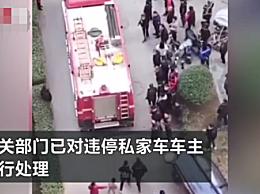 私家车堵消防通道被众人推翻