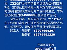 江西芦溪发生重大刑事案件 警方发布协查通报