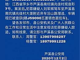 江西芦溪发生重大刑事案件
