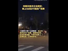 许昌立法规定晚9点后不准跳广场舞