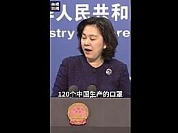 每个美国人获得约120个中国口罩