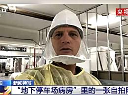 美国医生在地下停车场病房拍下工作照