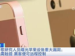 谷歌研究人员曝光iPhone隐私漏洞