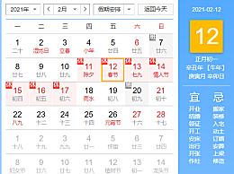 2021年春节延长假期最新消息
