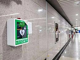 深圳公共场所已装3500台AED