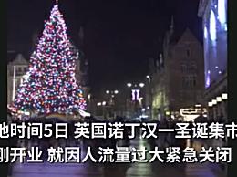英国一圣诞集市开业一天后关闭