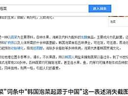 韩国教授抗议韩国泡菜源于中国说