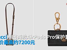 Gucci推出AirPods新款保护套