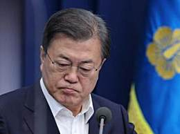 韩国总统文在寅向国民致歉 希望混乱的局面不会持续