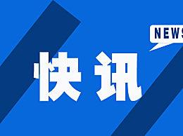 台湾附近海域发生5.8级地震