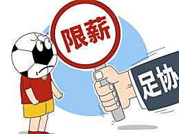 中超国内球员年薪降至税前500万