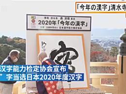 2020年日本年度汉字揭晓:密