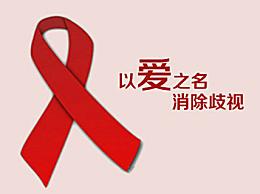 云南向伴侣隐瞒艾滋将被追究刑责