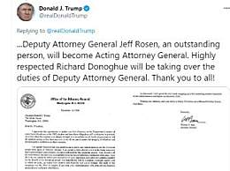 特朗普宣布美司法部长将离职