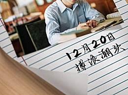 大江大河2定档1220