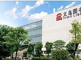 义乌市图书馆停用制热空调