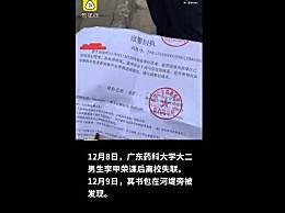 广东药科大学失联男生已离世