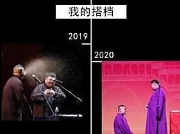 岳云鹏的2020年度总结
