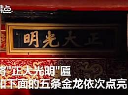 故宫正大光明牌匾被金光点亮