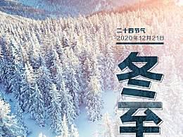 2020冬至祝福语短信大全