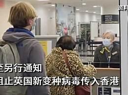 香港禁止所有英国载客航班抵港