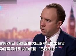英�l生大臣:新毒株在英已�失控