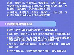 北京�l布�p�疫情防控提醒