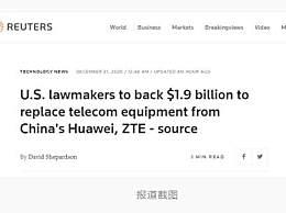 美将批准19亿美元移除华为设备