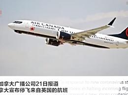 加拿大�o限期禁止�碜杂��航班入境