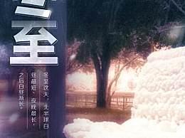 2020冬至祝福�Z短信大全