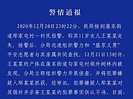 沈阳11岁女孩被强奸杀害警方通报