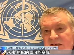 世卫称未来或发现更多变异新冠病毒