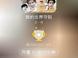 王一博自拍歌曲封面