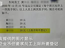 人社局介入员工连上2次厕所被罚款