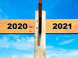 2020最后一天朋友圈年度总结文案说说
