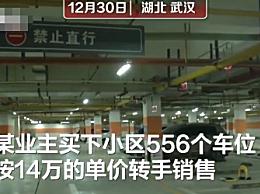 业主回应买556个车位14万单价转卖