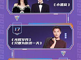 湖南卫视东方卫视跨年节目单汇总