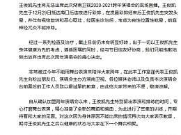 王俊凯因身体原因退出湖南跨年