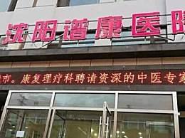 一医院13人感染被吊销许可证