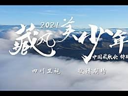 """花开高原!来自""""天空之城""""的藏风美少年(图文)"""