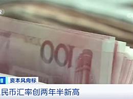 人民币汇率创两年半新高