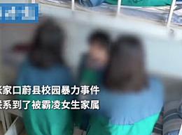 警方调查张家口蔚县校园欺凌