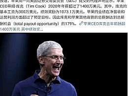 苹果CEO库克去年薪酬超1400万美元