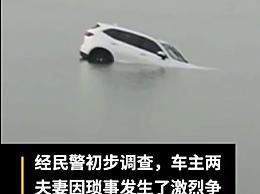 夫妻吵架男子怒将自家SUV推入江中