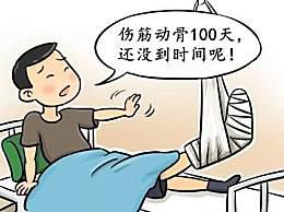 伤筋动骨100天,骨折后必须一动不动100天吗